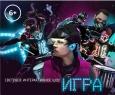 Цифровое интерактивное шоу «Игра»