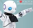 Я люблю роботов