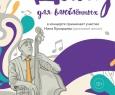 Джаз-оркестр