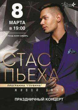 Stas Mikhailov: biografia unui cântăreț popular. Viața și calea creativă a lui Stas Mihailov