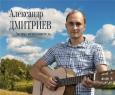 Александр Дмитриев. Автор-исполнитель.Творческий вечер