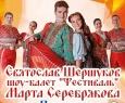 Святослав Шершуков, Марта Серебрякова и шоу-балет