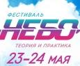 НЕБО: теория и практика | фестиваль