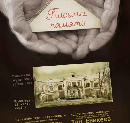 Письма памяти | Оренбургский драматический театр