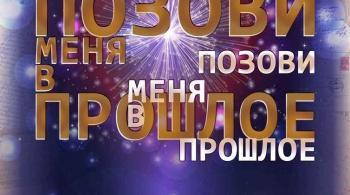 Позови меня в прошлое | Оренбургский драматический театр