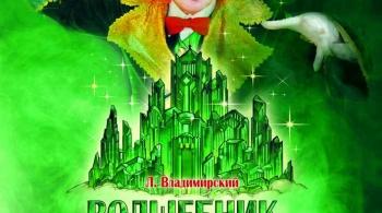 Волшебник изумрудного города | Оренбургский драматический театр