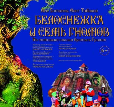 Белоснежка и семь гномов | Оренбургский драматический театр