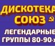 Дискотека СОЮЗ