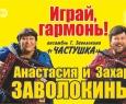 Анастасия и Захар Заволокины