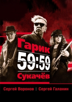 БРИГАДА С | Гарик Сукачёв