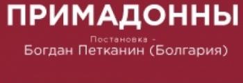 Примадонны | РАТД им. М. Горького