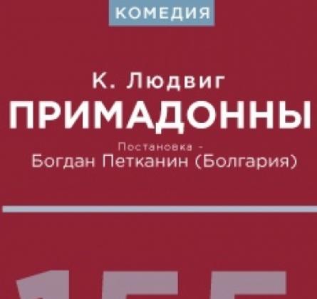 Примадонны   РАТД им. М. Горького
