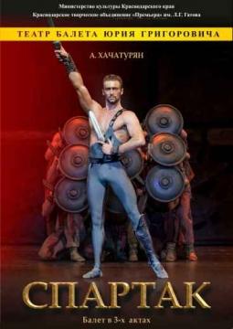 Спартак | Театр Премьера