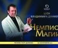 Чемпион Магии | Шоу Владимира Данилина