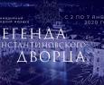Легенда Константиновского дворца | Мультимедийный новогодний мюзикл