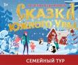 В гости к Деду Морозу | Сказка Южного Урала