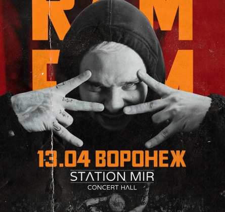 RAM | Грязный Рамирес