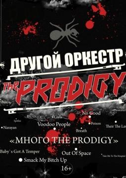 Другой оркестр | Много The Prodigy