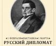 Русский дипломат А.С. Грибоедов | Выставка