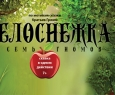 Белоснежка и семь гномов | ТЮЗ им. Вампилова