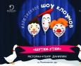 Шутки - Утки | Иллюзионное шоу клоунов