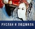 Руслан и Людмила | Песочное шоу