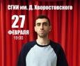 Артур Чапарян | Stand UP