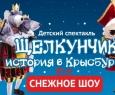 Щелкунчик. История в Крысбурге | Снежное шоу