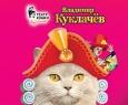 Щелкунчик и кошки | Московский театр кошек В.Куклачёва
