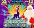 Шевченко-Шоу | Цирк на воде