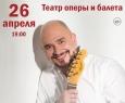 Сергей Трофимов