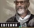 Евгений Гришковец | Как я съел собаку