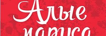 Алые паруса | Алтайский театр музыкальной комедии