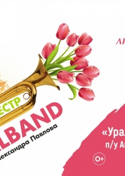Оркестр УралБэнд