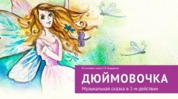 Дюймовочка | Алтайский театр музыкальной комедии