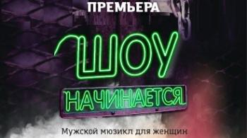 Шоу начинается! | Алтайский театр музыкальной комедии