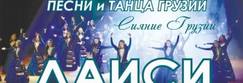 Грузинский ансамбль песни и танца Даиси