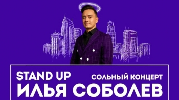 Илья Соболев | Stand Up