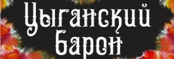 Цыганский барон | Алтайский государственный музыкальный театр