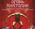 Огонь Анатолии | шоу