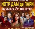 Нотр Дам де Пари. Ромео и Джульетта | Мюзикл-Шоу