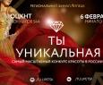 Ты уникальная | Всероссийский конкурс красоты
