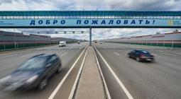 В России проиндексируют стоимость проезда на платных трассах