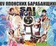 Шоу японских барабанщиков | Sai World