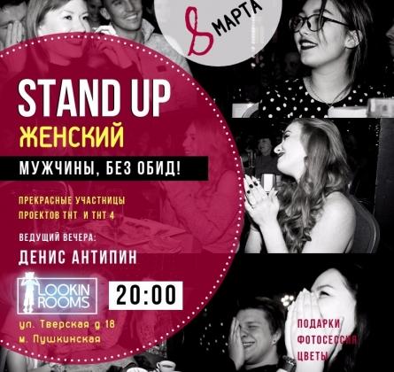 Stand Up Праздничный