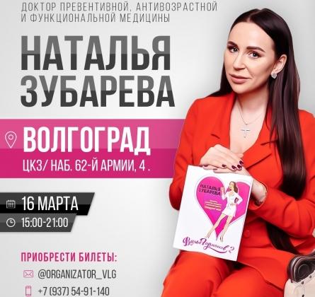 Наталья Зубарева | Девочка, девушка, женщина +