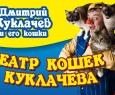 Cats-SHOW | Д. Куклачёв