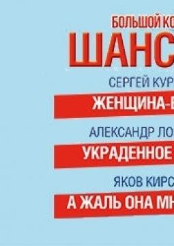 Вечер Шансона | Сергей Куренков, Александр Ломинский, Яков Кирсанов