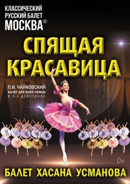 Спящая красавица | Классический русский балет