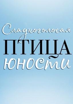 Сладкоголосая птица юности | Театр драмы имени М. Горького